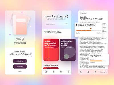 Tamil Library - தமிழ் நூலகம் quick sketch illustrator colors design reader ebook ui ui design tamil