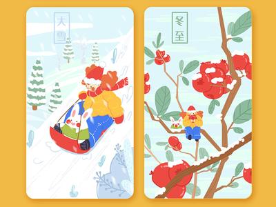 大雪 冬至
