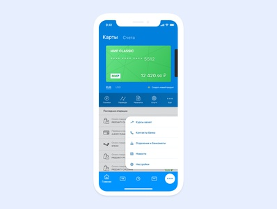 Interface BankApp