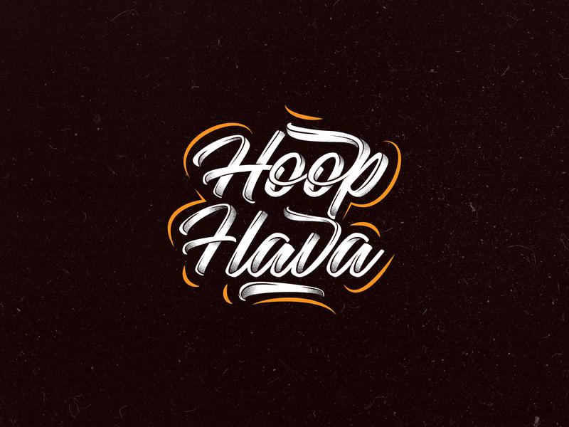 Hoop Flava T Shirt hoop flava tshirt typography sport illustration basketball apparel