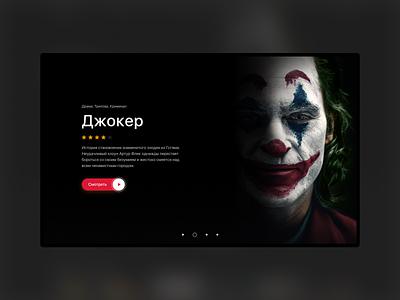 Concept of Online Cinema mobile app interface ui ux website ux design ui design minimalist landingpage design