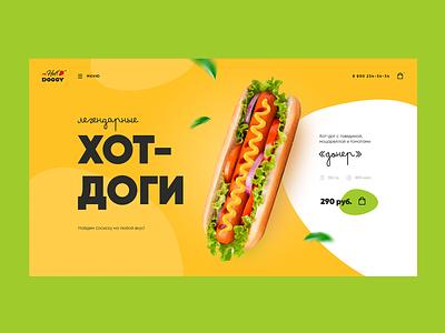 Hot Doggy! landing design burger hotdog food ui daily homepage webdesign web landing page website