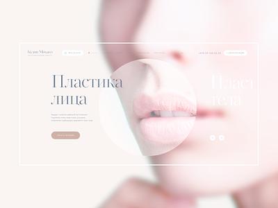 Plastic surgeon home page design design web homepage syrgery webdesign landing page ui website medical