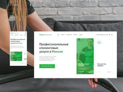 Cleaning service website design ux cleaning service clean homepage daily web webdesign ui landing page website