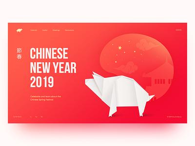 新年快乐 – Happy Chinese New Year! design homepage red pink main page illustration creativity daily webdesign ui web landing page website chinese new year