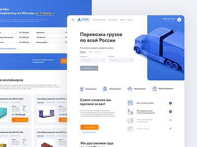 Allitec Logistic Main Page creativity landing design homepage daily ui webdesign web landing page website