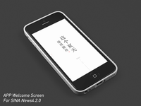 APP Welcome Screen For SINA News4.2.0