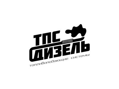 ТПС-Дизель