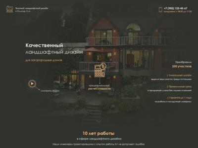 Landing page for landscape designer