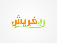 Refresh Arabic Logo