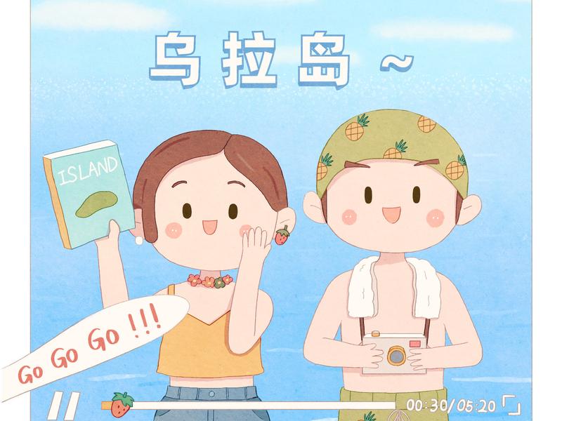小岛之旅 dream cartoon travel sea summer girl cute illustration