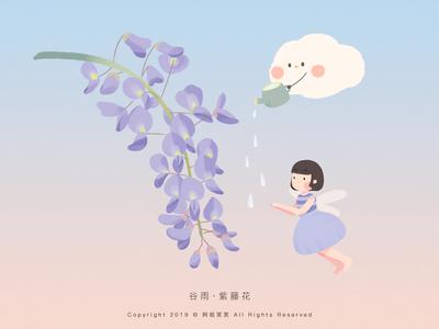 谷雨 · 紫藤花