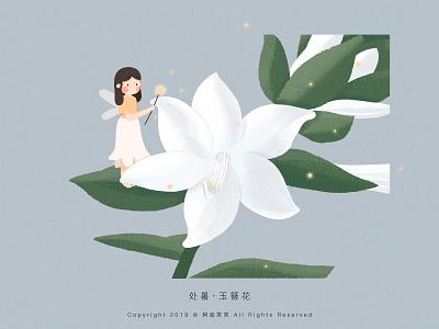 处暑 · 玉簪花 flower cute girl illustration