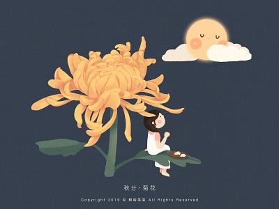 秋分 · 菊花 flower cute girl illustration