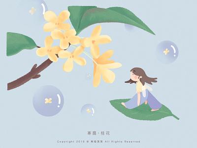寒露 · 桂花 flower cute girl illustration