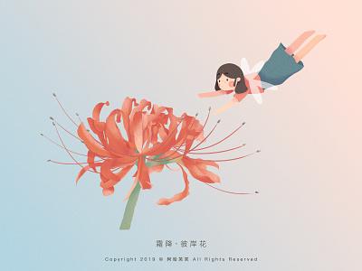 霜降 · 彼岸花 flower cute girl illustration