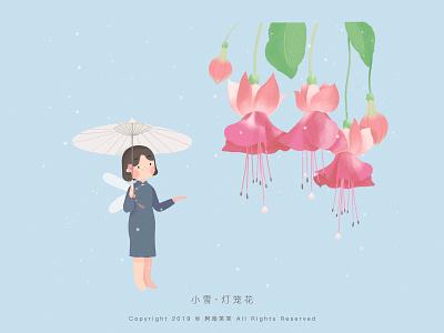 小雪 · 灯笼花 flower cute girl illustration
