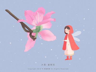 大雪 · 紫荆花 flower cute girl illustration