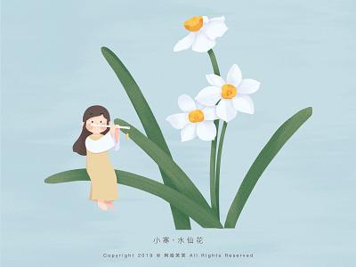 小寒 · 水仙花 flower cute girl illustration