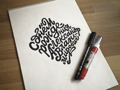 Birthday lettering marker swash sketch hand script cyrillic lettering sketching square drawing