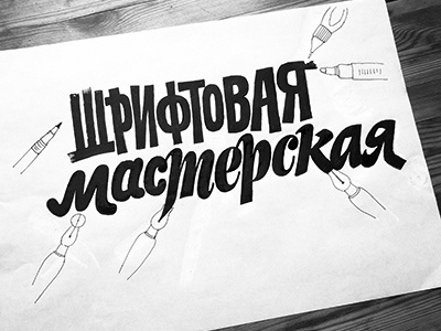 Sketch for the Type Design Workshop cyrillic marker process drawing lettering sketching