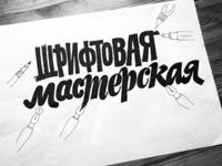 Sketch for the Type Design Workshop