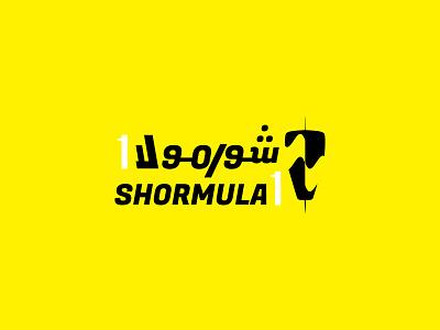 Shormula 1   logo logodesign arabic logo logo restaurant fastfood shawarma