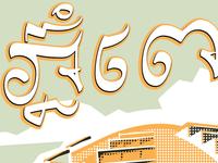 """Khmer Lettering """"Phnom Penh"""""""