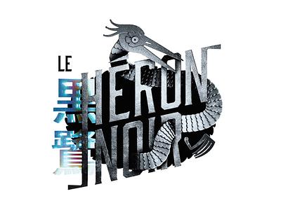 Le Héron Noir 黒 鷺 - Title Animation black and white typographyshop typoface logo animation motion animation japan loop mechanical heron black blender blender3d 3d