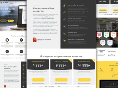 Landing Page for SEO & PPC freelancer price table one page web design landing page russia price ppc seo web yellow flat landing