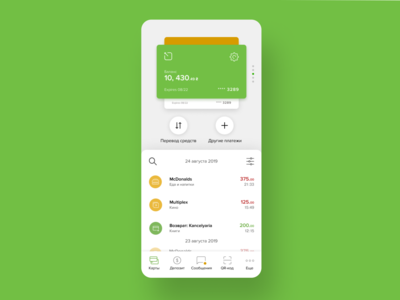 Privat Bank Redesign Concept