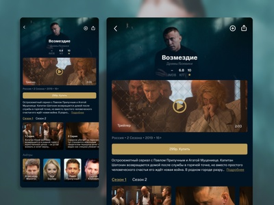 MTS TV web app design ui design webdesign graphicdesign uiuxdesign uxui ingakot design uidesign ui