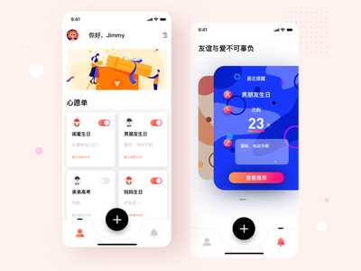 礼由App Home page redesign art interations graphics 首页 gift icons designer case study app application ux ui