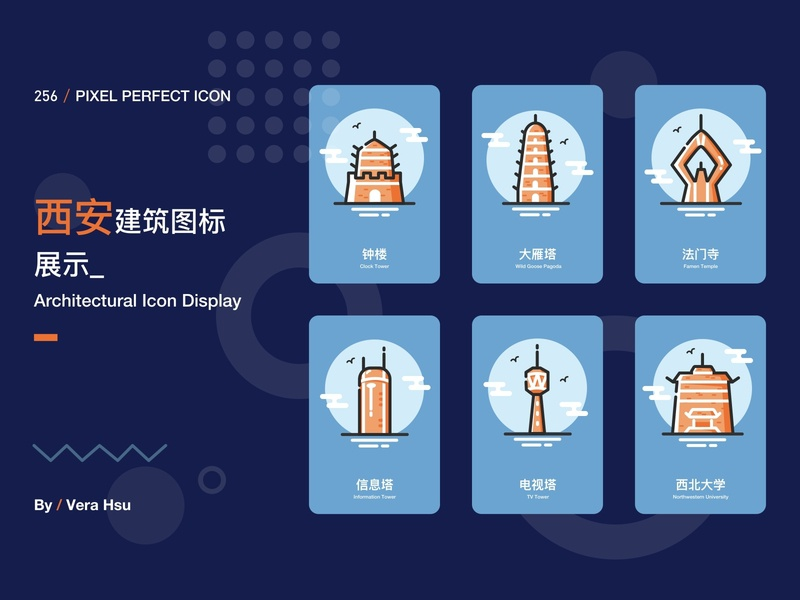Hometown architectural icon design 平面 图标 建筑 design ui