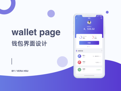 原创钱包界面设计— Wallet page
