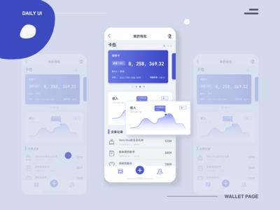 钱包界面设计-Wallet page