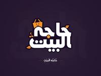 app logo - حاجه البيت