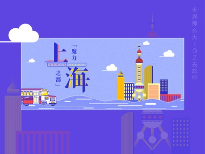 Travel banner—Shanghai