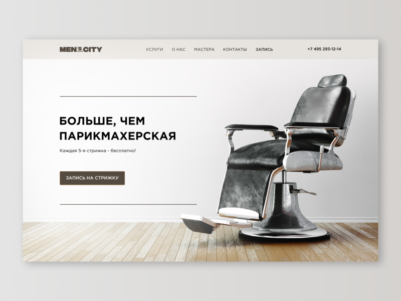 Men's City - barbershop landing page service ui design style minimal grey barber barbershop website website design webdesign web ui landing
