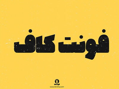 Kaaf Font