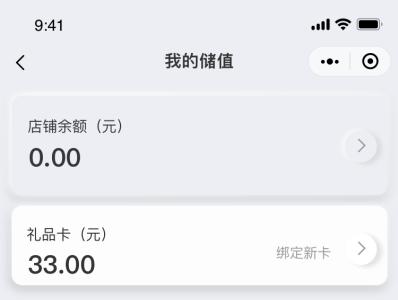 我的储值 app ui