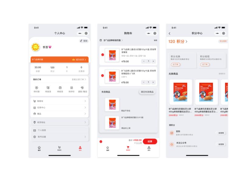 新拟态小程序设计 小程序 app design ui