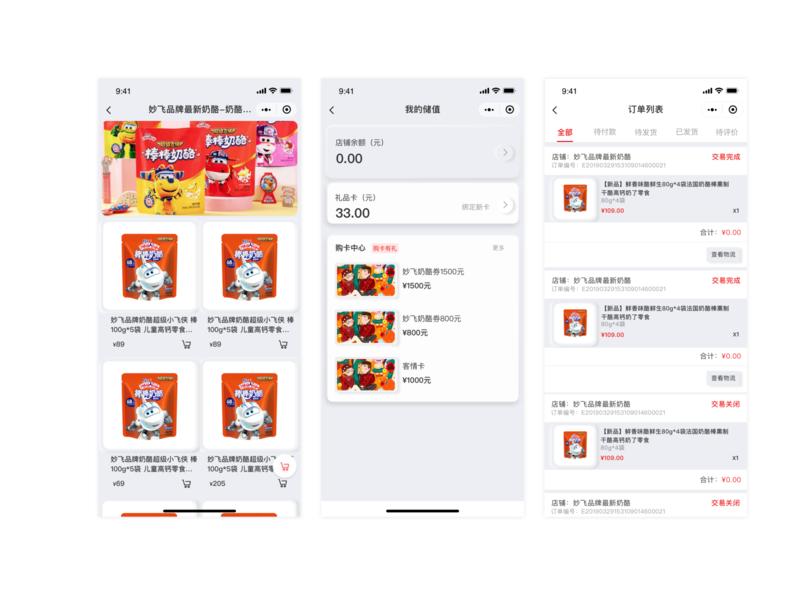 WeChat applet Neumorphism UI design app design ui