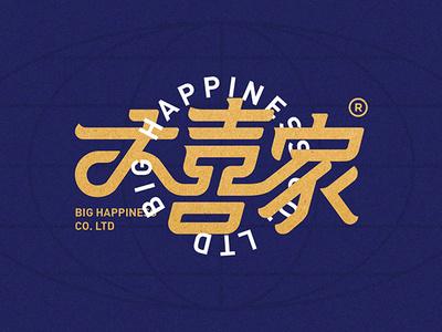 Big Happiness type design