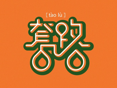 Scheme Taolu type design
