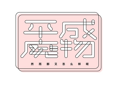 Uselessin person in Heisei age typography