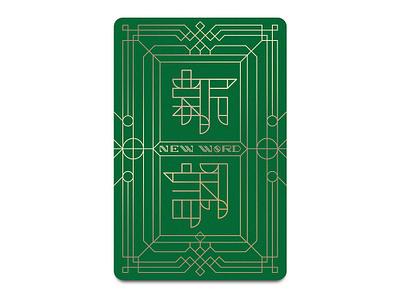 Newword Playcard typography