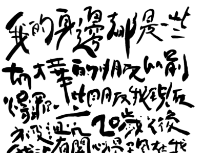 Handwriting Lyrics