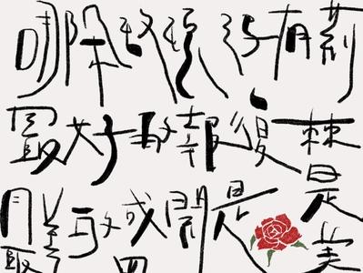 Handwriting Lyric