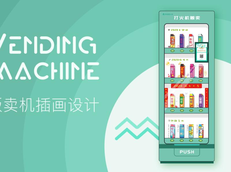 Lighter vending machine